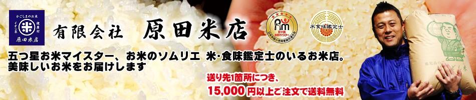 原田米店あいさつ