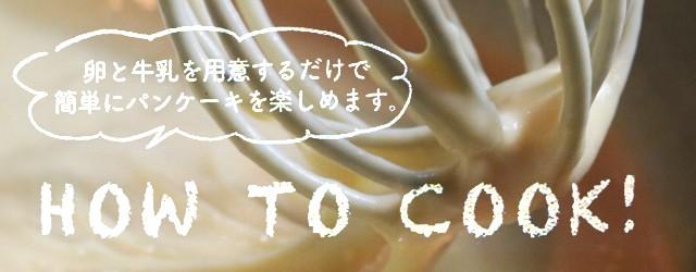 雑穀米パンケーキの作り方