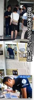 原田米店メディア紹介歴