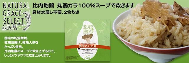 比内地鶏 丸鶏ガラ100%のスープで炊く  舞茸めしの素