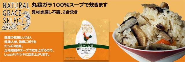 比内地鶏 丸鶏ガラ100%のスープで炊く  鶏めしの素