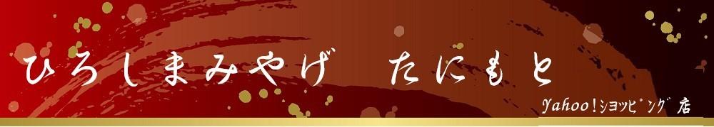 広島みやげ タニモト