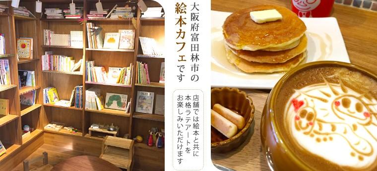 大阪府富田林市の絵本カフェです。店舗では絵本と共に本格ラテアートをお楽しみいただけます。