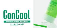 ConCool ジェルコートF