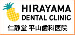 仁静堂 平山歯科医院