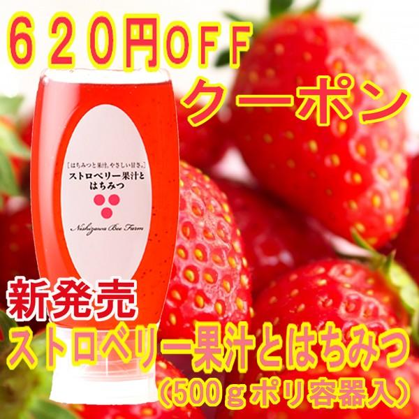 【620円OFFクーポン】新発売 ストロベリー果汁とはちみつ(500gポリ容器入り)
