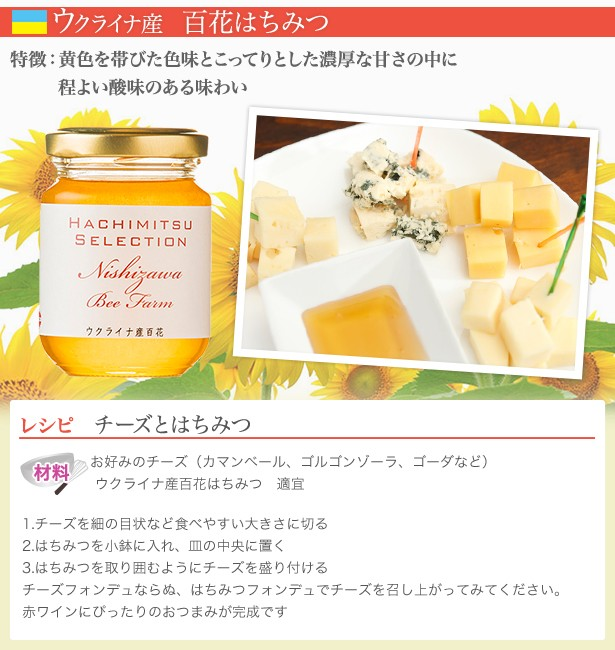 ウクライナ産百花はちみつレシピ「チーズとはちみつ」