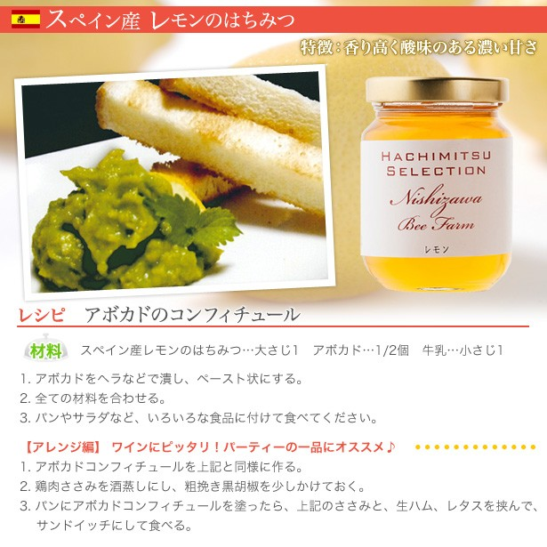 スペイン産レモンのはちみつレシピ「アボカドのコンフィチュール」