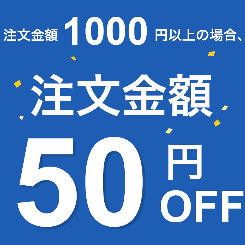 注文金額1000円以上の場合、50円割引