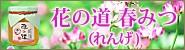 国産蜂蜜 花の道 春みつ(れんげ)