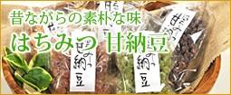 昔ながらの素朴な味 はちみつ甘納豆!