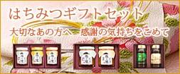 贈り物に!国産蜂蜜のギフトセット
