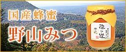 国産蜂蜜 野山みつ