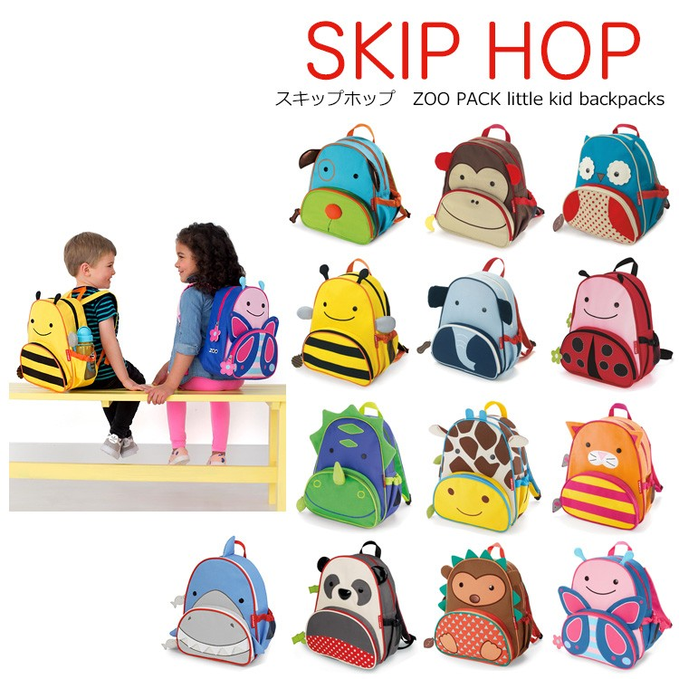SKIP HOP スキップホップ リュックサック リュック 子供用