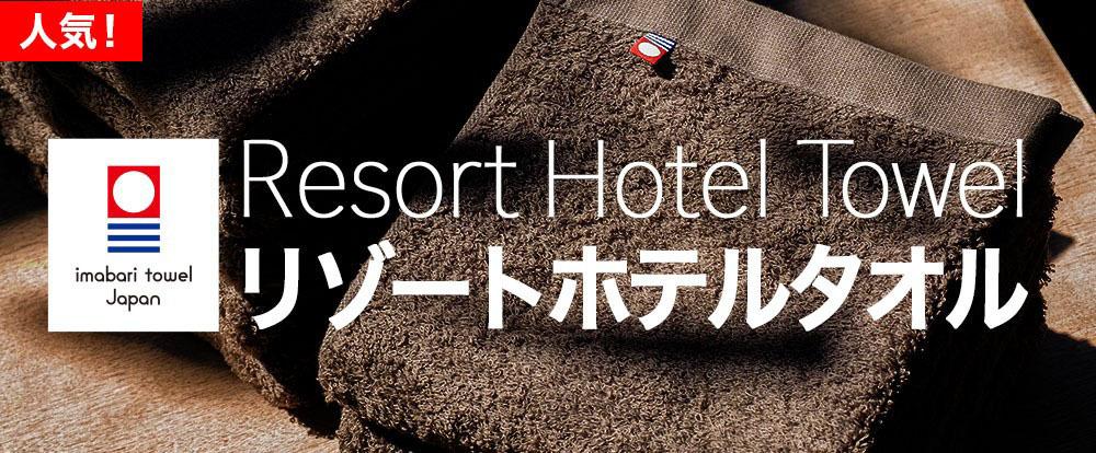 リゾートホテルタオル
