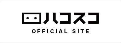 ハコスコオフィシャルサイト