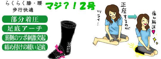 美脚健康ソックス!マジ?!2号