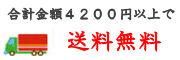 4200円以上で送料無料!!
