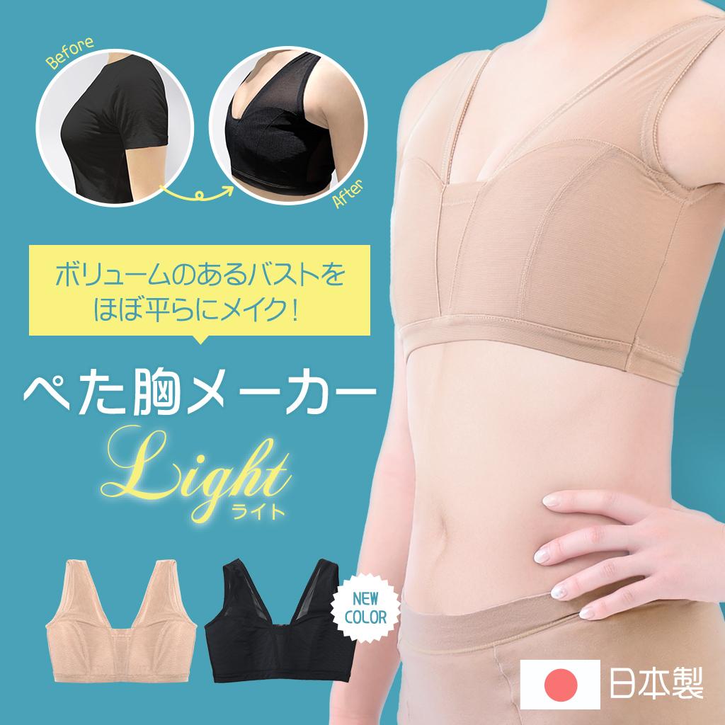 ぺた胸メーカー・ライト