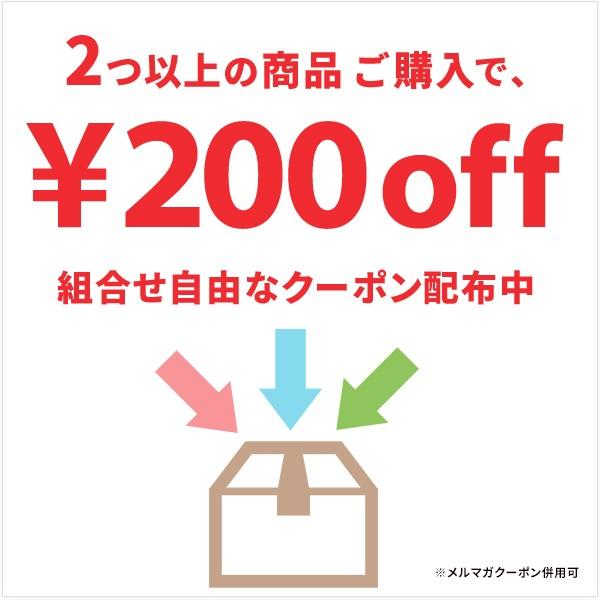 2つ以上の商品購入で使える200円OFFクーポン
