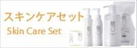 肌◯スキンケアセット:あなたにピッタリの組み合わせをお選びください|肌〇(はだまる)商品のオリジナルセット