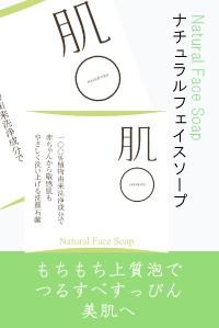 洗顔石鹸 固形|肌〇(はだまる)ナチュラルフェイスソープ