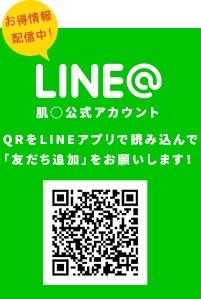 肌○公式LINEアカウント登録|おススメ情報をLINEでお届け!