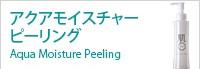 ピーリングジェル|肌〇(はだまる)アクアモイスチャーピーリング