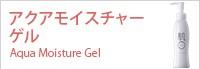 オールインワン (化粧品 ゲル ジェル)|肌〇(はだまる)アクアモイスチャーゲル