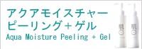 ピーリング&オールインワンゲルおすすめセット|肌◯(はだまる) アクアモイスチャーピーリング&オールインワンゲル