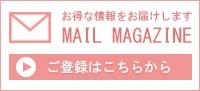 肌〇(はだまる)のメルマガ登録|おススメ情報をメールでお届け!