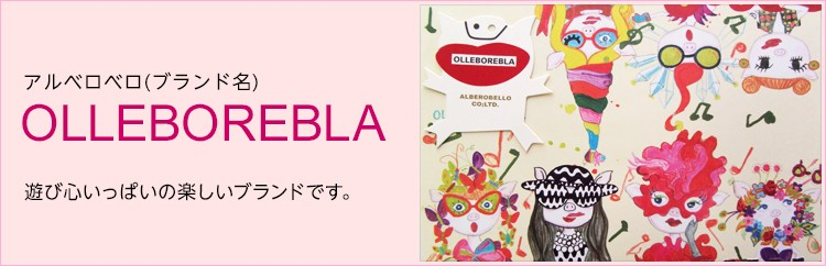 アルベロベロ OLLEBOREBLA(ブランド名) 遊び心いっぱいの楽しいブランドです。