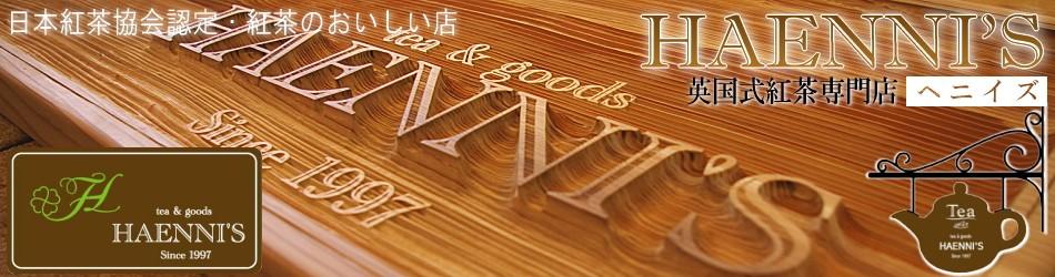 日本紅茶協会認定・紅茶のおいしい店