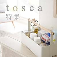 tosca(トスカ)特集