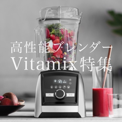 vitamix(バイタミックス)特集
