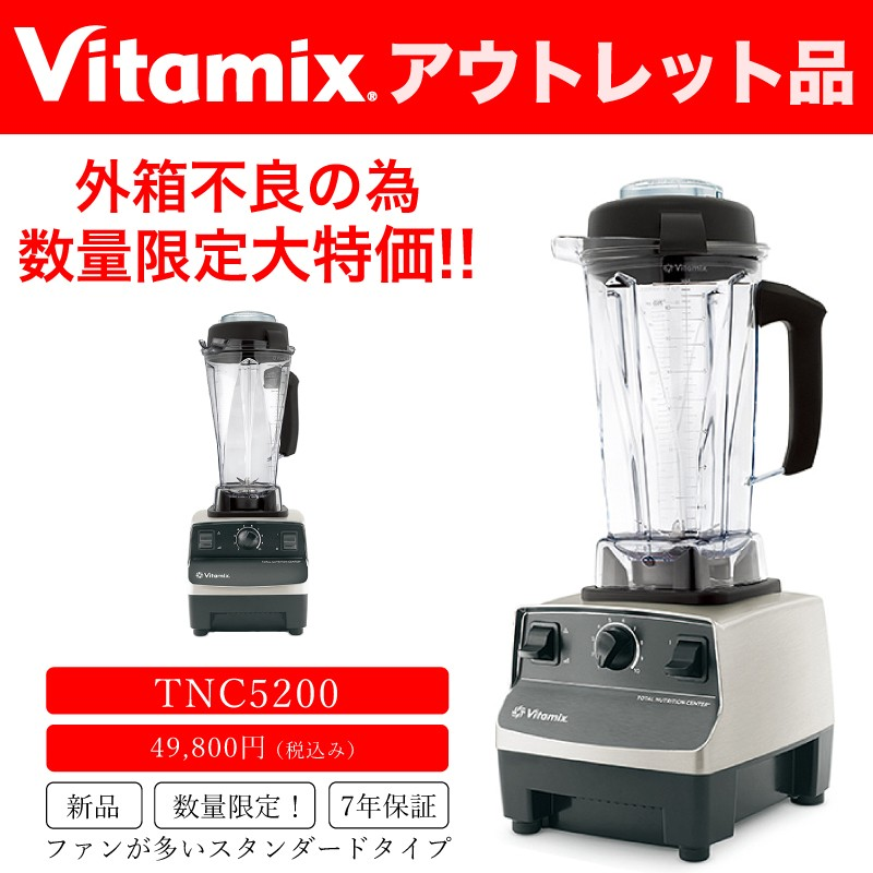 vitamix(バイタミックス)アウトレット品
