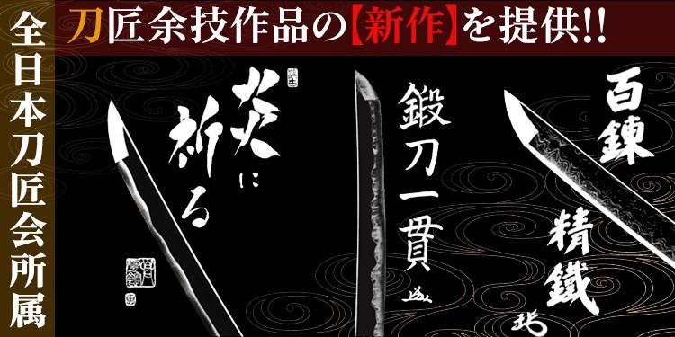 刀匠余技作品の【新作】を提供!!    全日本刀匠会所属