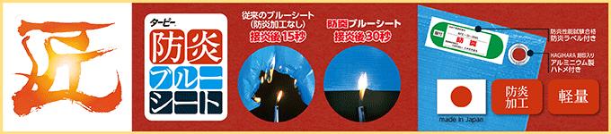 萩原工業防炎ブルーシート