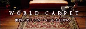 ワールドカーペット