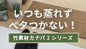 ひんやり気持ちいい竹のシリーズ カナパ2