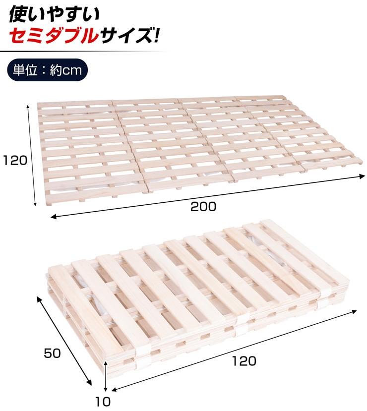 折りたたみ すのこベッド 2つ折り 天然桐 セミダブル