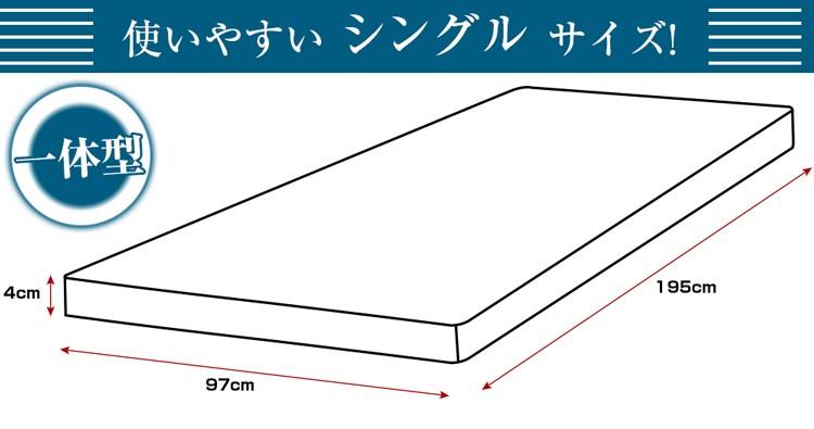 マットレス 高反発 シングル 4cm