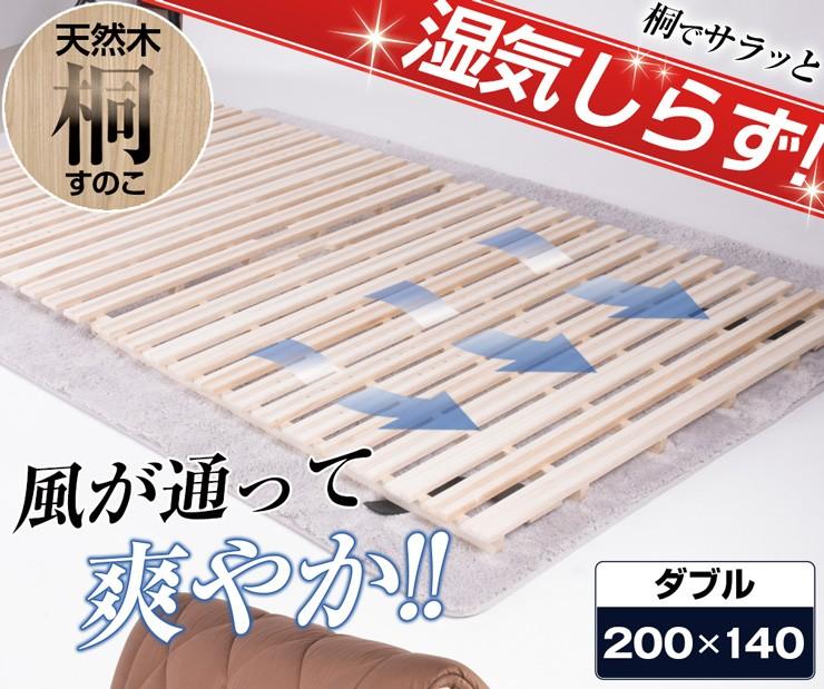 折りたたみ すのこベッド 2つ折り 天然桐 ダブル