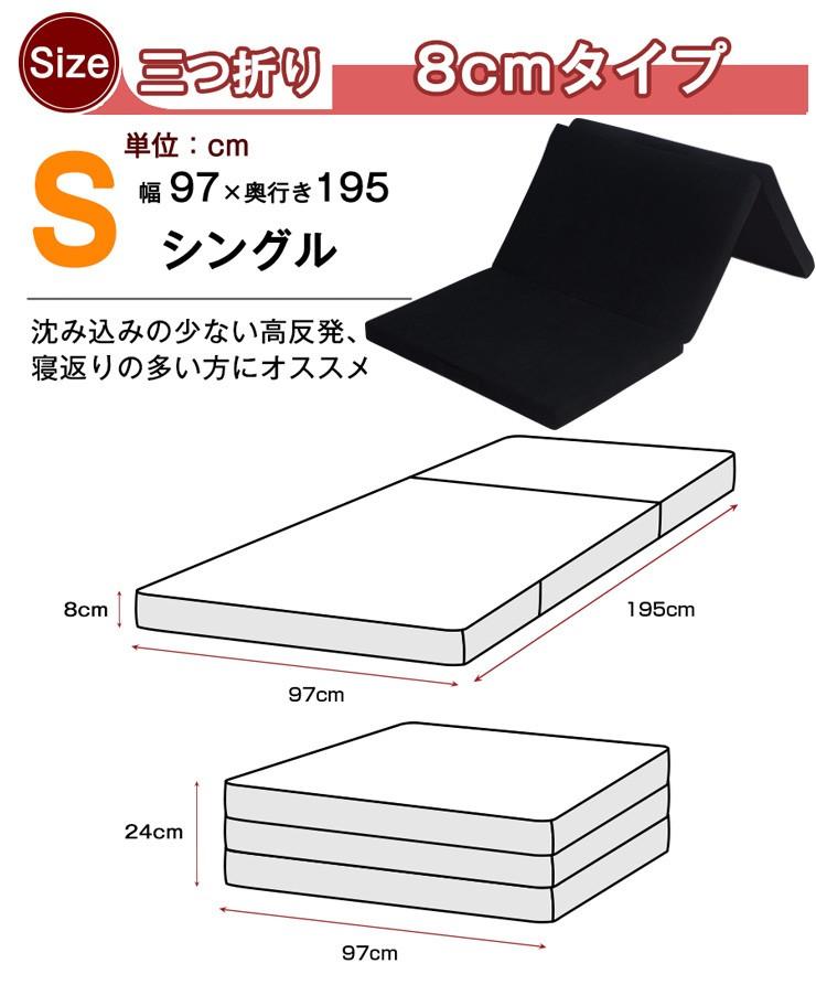 高反発マットレス シングル 三つ折 8cm