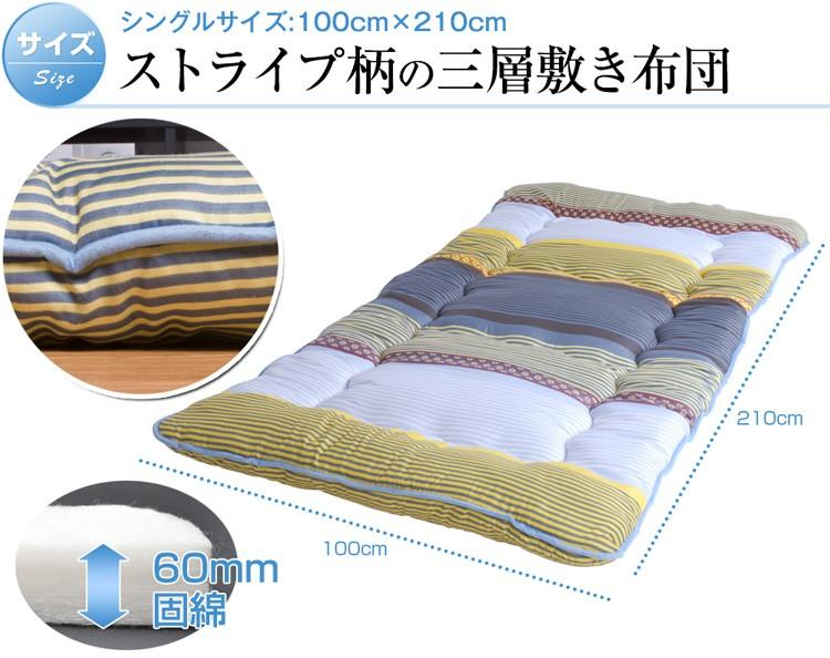 敷布団 シングル 12cm極厚 抗菌 防臭 固綿入り三層 敷き布団 送料無料 OSLEEP