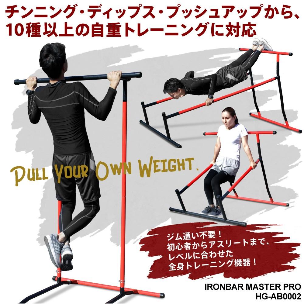 チンニング バー 懸垂 自重トレーニング