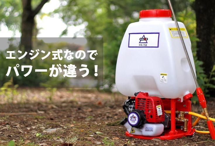 背負式 噴霧器 花 ガーデン DIY ガーデニング 用具・工具 エンジン式 園芸