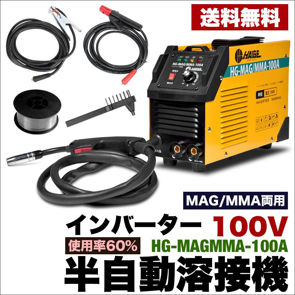 インバーター半自動溶接機HG-MAGMMA-100A