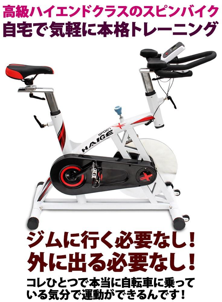 エクササイズ YX-5002 スピンバイク フィットネス