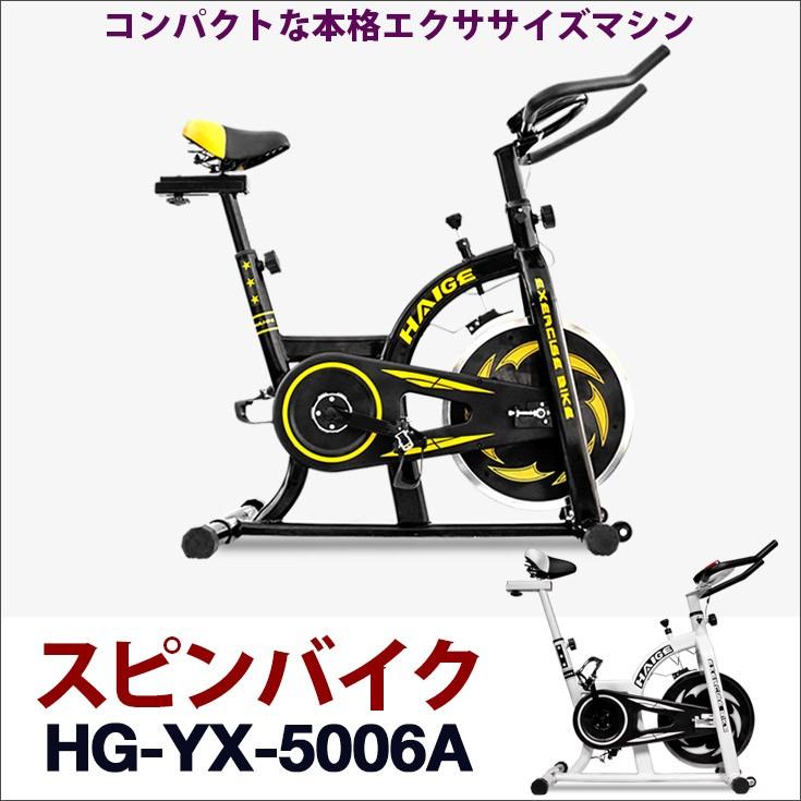 エクササイズ スピンバイク